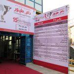 گالری عکس های پانزدهمین دوره نمایشگاه دام و طیور و صنایع وابسته تهران 95