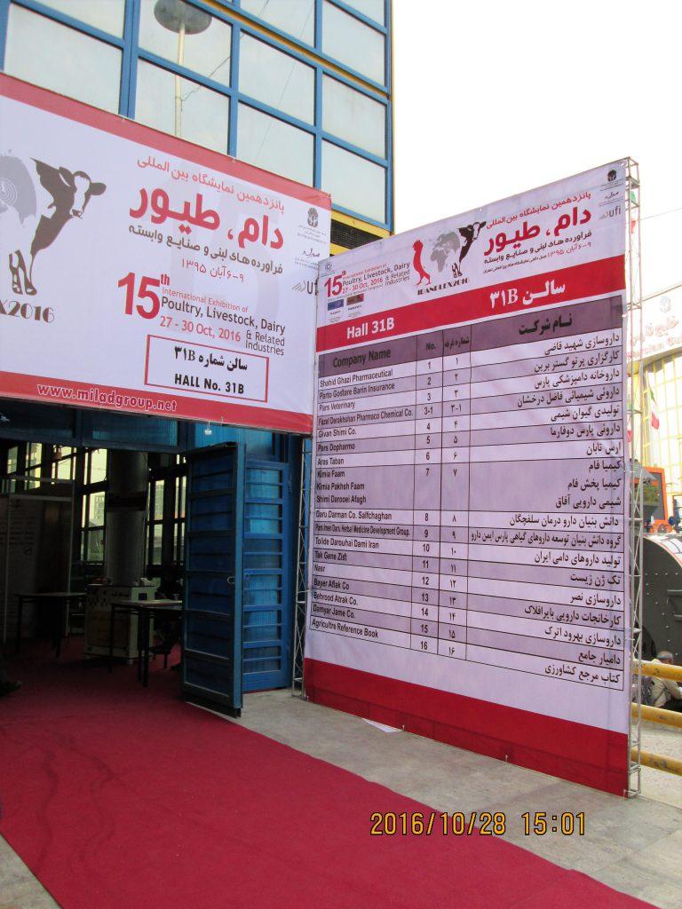 گالری عکس های دهمین دوره نمایشگاه بین المللی آرد و نان  تهران 95